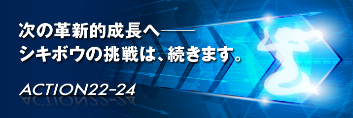 Challenge to the Growth NEXT stage 2015-2017 成長への挑戦〜次のステージへ