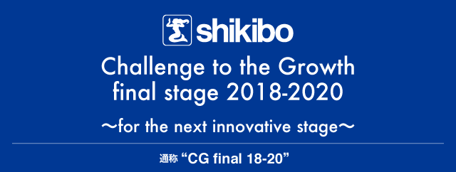 shikibo Challenge to the Growth NEXT stage 2015-2017(通称「CG NEXT 15-17」)